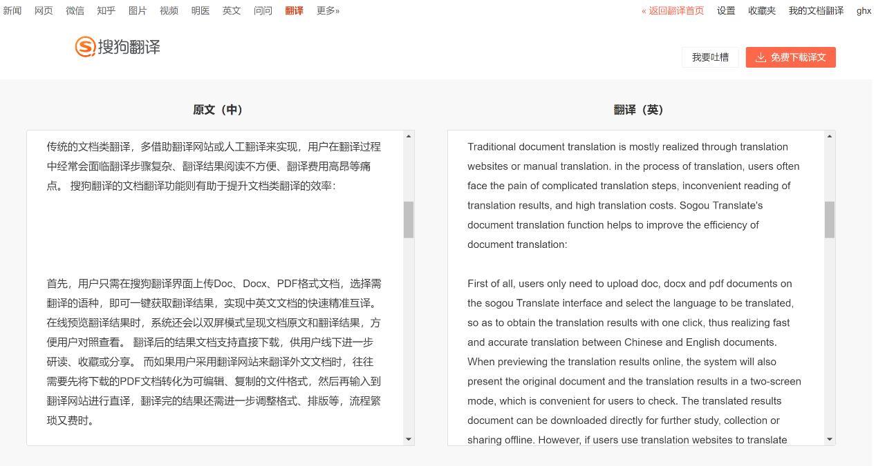 搜狗翻译推出文档翻译功能 业内独家同时支持免费预览及下载