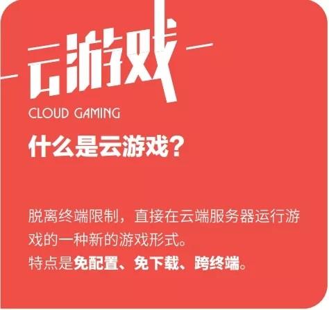 《云游戏发展与趋势报告:未来战略要塞》发布,读懂游戏行业下一站