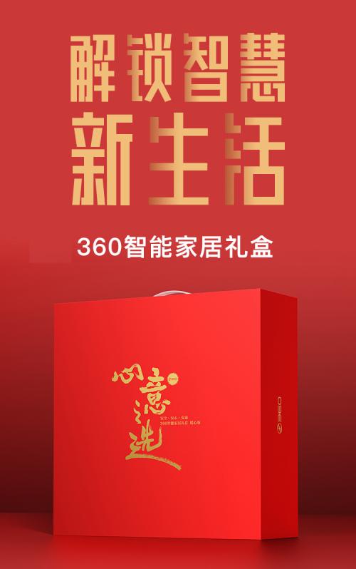 过年送礼新花样 360智能家居礼盒套装精品呈现