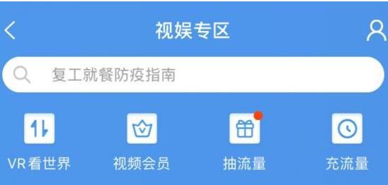 新浪新闻app疫情资讯服务接入江、浙移动客户端