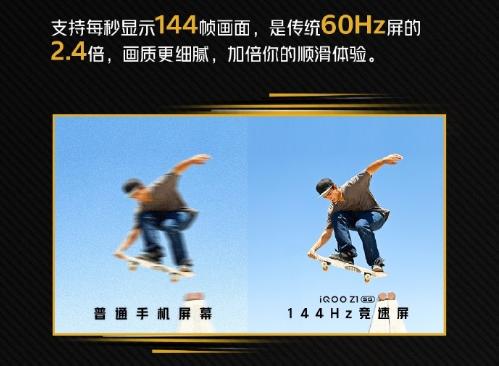 MediaTek Yes! iQOO Z1销售战况三平台双冠军!