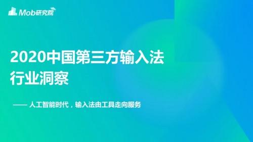 2020中国输入法报告上线 语音用户数量已经达到约2.5亿