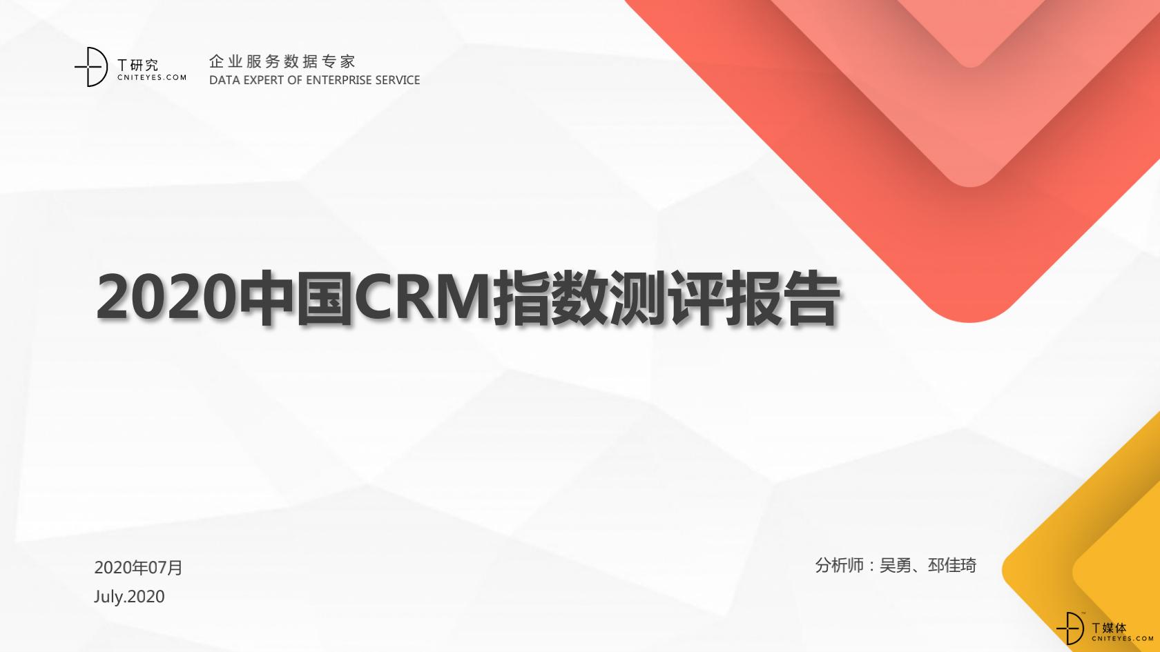 2_2020中国CRM指数测评报告v1.5_00.png