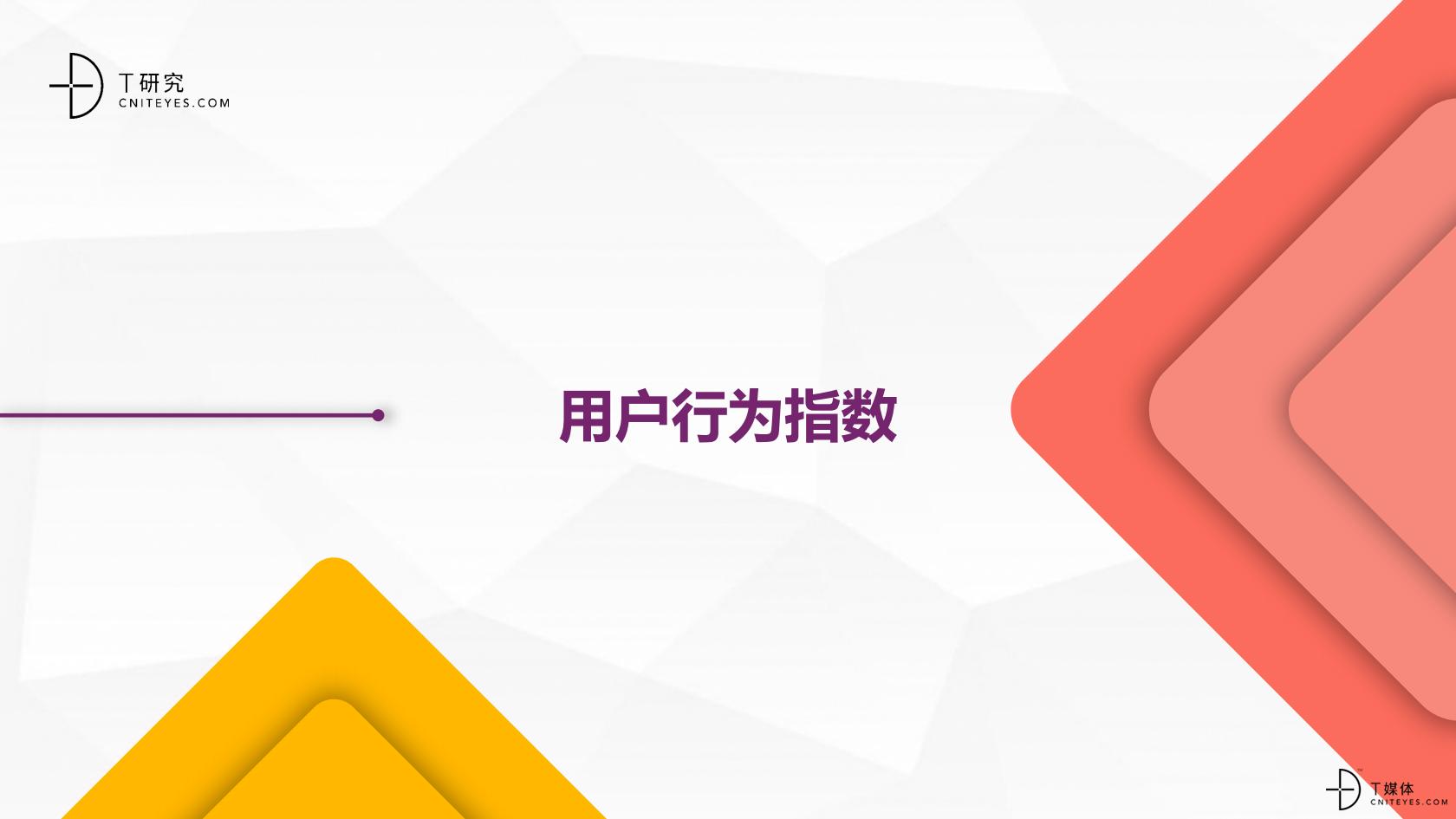 2_2020中国CRM指数测评报告v1.5_09.png