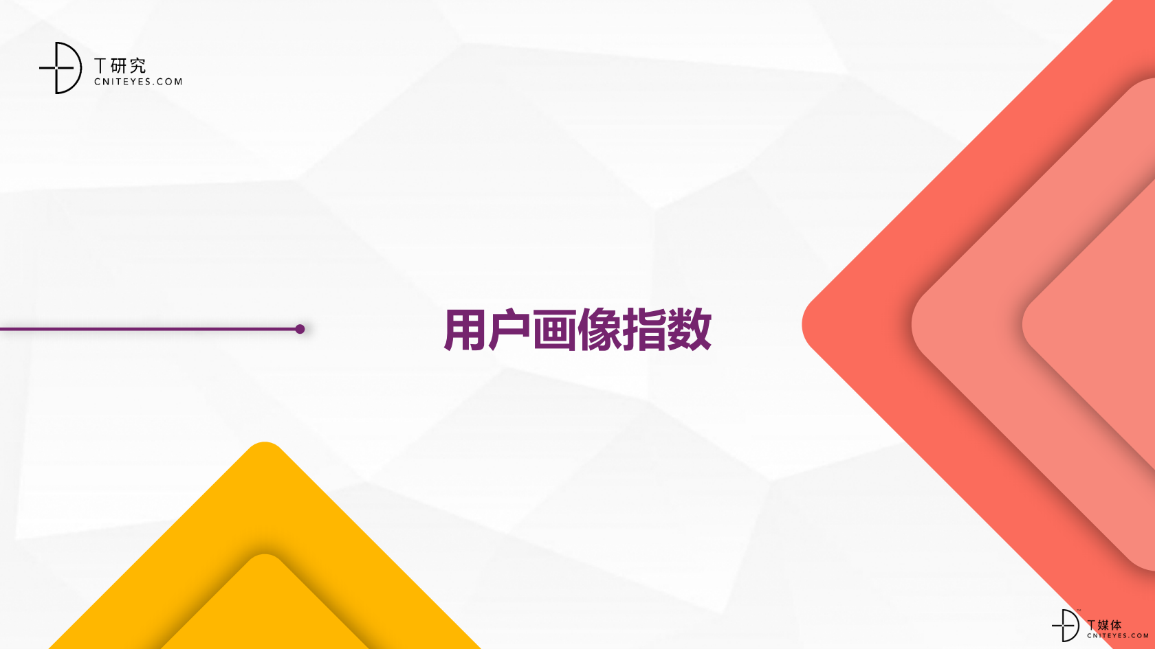 2_2020中国CRM指数测评报告v1.5_12.png