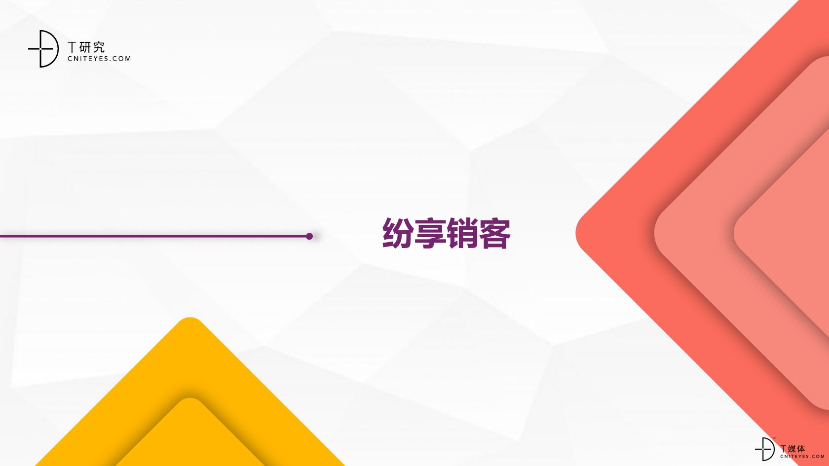2_2020中国CRM指数测评报告v1.5_19.png
