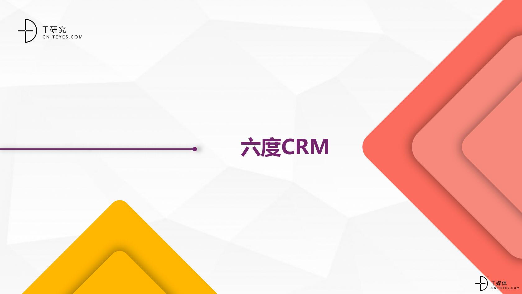 2_2020中国CRM指数测评报告v1.5_27.png