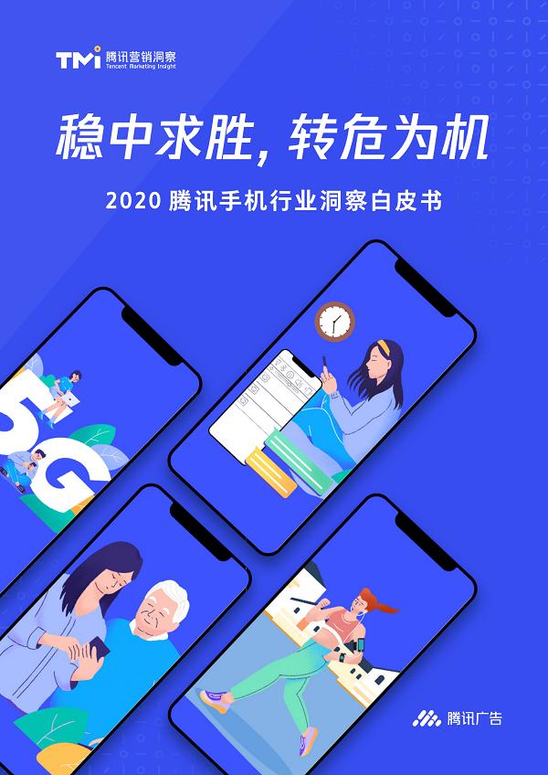 腾讯TMI发布《 2020腾讯手机行业洞察白皮书》