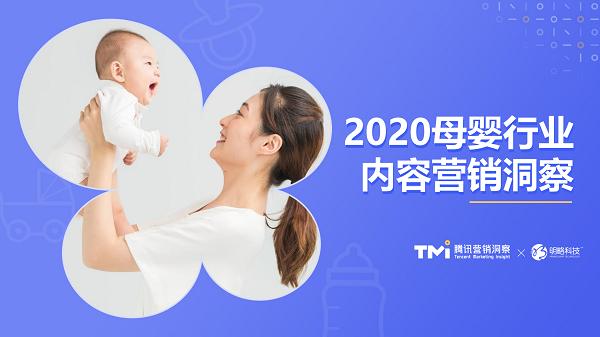 腾讯TMI携手明略科技发布《2020母婴行业内容营销洞察》