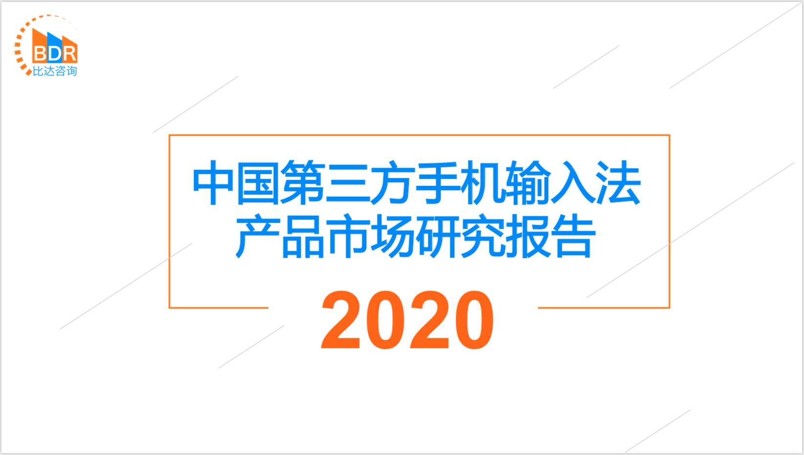 输入法行业报告:中国手机输入法市场三强鼎立,语音输入95后渗透率超78%