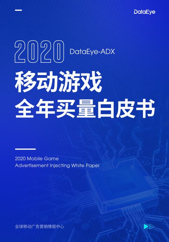 DataEye:《2020移动游戏全年买量白皮书》